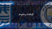 7月に香港リーグの傑志FCとイングランドプレミアリーグのマンチェスターシティが親善試合を開催する